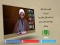 کتاب شناخت قرآن [3]   آیا شناخت قرآن ممکن ہے؟   Urdu