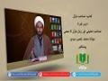 کتاب شناخت قرآن [4]   شناخت تحلیلی اور زبان قرآن کا معنی   Urdu