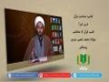 کتاب شناخت قرآن [7]   قلب، قرآن کا مخاطب   Urdu