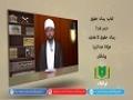 کتاب رسالہ حقوق [1] | رسالہ حقوق کا تعارف | Urdu