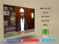 کتاب رسالہ حقوق [3] | خداوند کا حق | Urdu