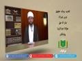 کتاب رسالہ حقوق [12] | نماز کا حق | Urdu