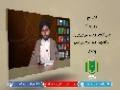 کتاب حج [1]   حسن تفاھم، وحدت کی بہترین راہ   Urdu