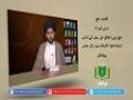 کتاب حج [6]   حج میں اخلاق اور سفر کے آداب   Urdu