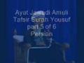 Ayat Jawadi Amuli Tafsir Surah Yusuf Part 5 of 6 Persian