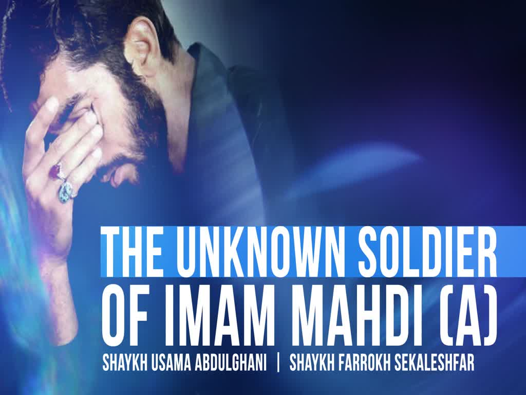 The Unknown Soldier of Imam Mahdi (A) | Sh. Abdughani & Sh. Sekaleshfar | English